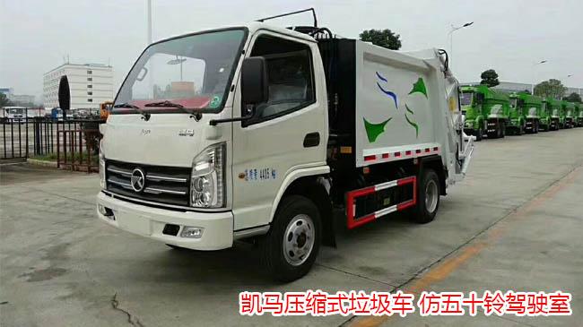 适用于城市的程力压缩垃圾车